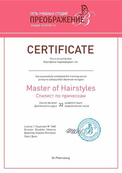 Сертификат стилиста по прическам